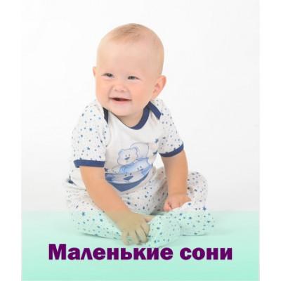 Маленькие Сони (6)