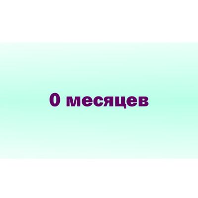 0 мес. (30)