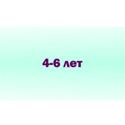 4 - 6 лет (49)