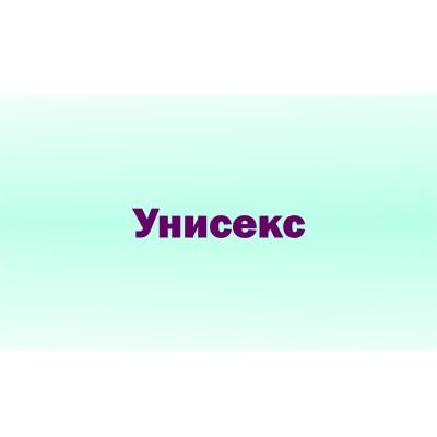 Унисекс (57)