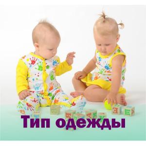 Тип одежды
