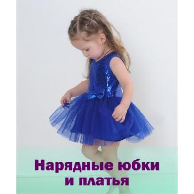Нарядные платья и юбочки (0)