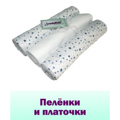 Пеленки и платочки (0)